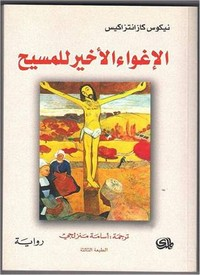 الإغواء الأخير للمسيح - نيكوس كازانتزاكي