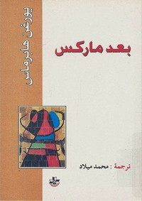 تحميل كتاب بعد ماركس pdf مجاناً تأليف يورغن هابرماس | مكتبة تحميل كتب pdf