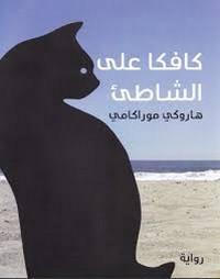 كافكا على الشاطئ - هاروكي موراكامي