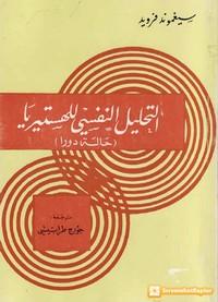 التحليل النفسي للهستيريا - فرويد