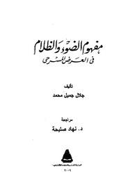 مفهوم الضوء والظلام في العرض المسرحي - جلال جميل محمود