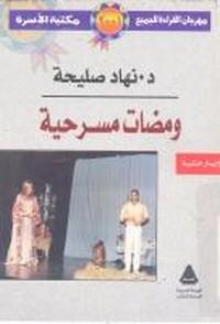 ومضات مسرحية - د. نهاد صليحة