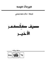 تحميل وقراءة رواية صيف كلنكسر الأخير pdf مجاناً تأليف هرمان هسه | مكتبة تحميل كتب pdf