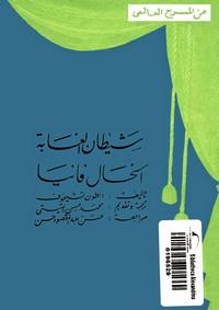 تحميل كتاب شيطان الغابة - الخال فانيا pdf مجاناً تأليف أنطون تشيخوف | مكتبة تحميل كتب pdf
