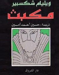 تحميل كتاب مكبث pdf مجاناً تأليف وليم شكسبير | مكتبة تحميل كتب pdf