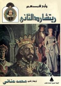 مأساة الملك ريتشارد الثانى - وليم شكسبير
