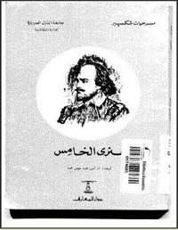 هنري الخامس - وليم شكسبير
