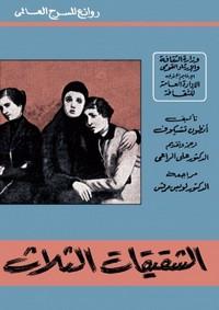 تحميل كتاب الشقيقات الثلاث pdf مجاناً تأليف أنطون تشيخوف | مكتبة تحميل كتب pdf