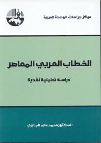 الخطاب العربي المعاصر - د. محمد عابد الجابرى