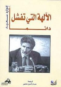 تحميل كتاب الألهة التي تفشل دائماً pdf مجاناً تأليف ادوارد سعيد | مكتبة تحميل كتب pdf