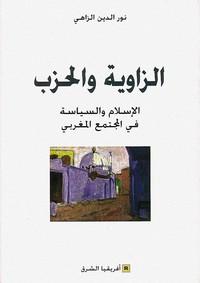 الزاوية والحزب - د. نور الدين الزاهي