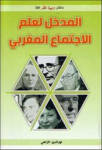 المدخل لعلم الاجتماع مغربى - د. نور الدين الزاهي