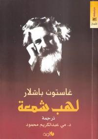 تحميل كتاب لهب شمعة pdf مجاناً تأليف غاستون باشلار | مكتبة تحميل كتب pdf