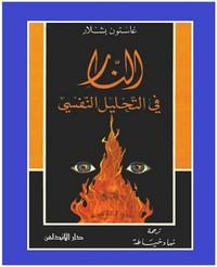 تحميل كتاب النار في التحليل النفسي pdf مجاناً تأليف غاستون باشلار | مكتبة تحميل كتب pdf