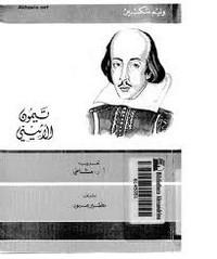تيمون اللاتيني - وليم شكسبير