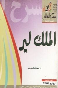 تحميل وقراءة رواية الملك لير pdf مجاناً تأليف وليم شكسبير | مكتبة تحميل كتب pdf