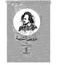 ترويض الشرسة - وليم شكسبير