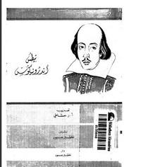 تيطس - وليم شكسبير