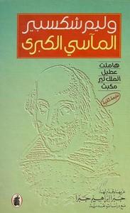 المآسي الكبرى - وليم شكسبير