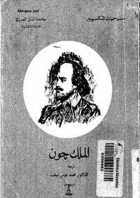 تحميل وقراءة رواية الملك جون pdf مجاناً تأليف وليم شكسبير | مكتبة تحميل كتب pdf