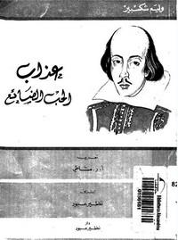 تحميل كتاب عذاب الحب الضائع pdf مجاناً تأليف وليم شكسبير | مكتبة تحميل كتب pdf