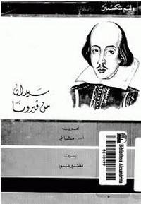 سيدان من فيرونا - وليم شكسبير