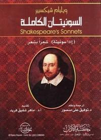 سونيتات شكسبير الكاملة - وليم شكسبير