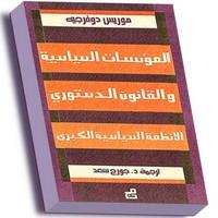 المؤسسات السياسية والقانون الدستوري - موريس دوفرجيه