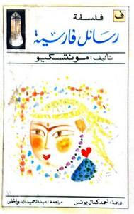 رسائل فارسية - مونتسكيو