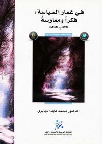 في غمار السياسة فكراً وممارسة - الكتاب الثالث - د. محمد عابد الجابرى