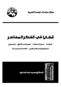 قضايا في الفكر المعاصر - د. محمد عابد الجابرى