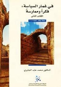 في غمار السياسة فكراً وممارسة - الكتاب الثانى - د. محمد عابد الجابرى