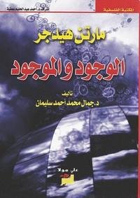 مارتن هيدجر الوجود والموجود - د. جمال محمد أحمد سليمان