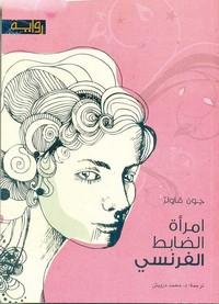تحميل وقراءة رواية إمرأة الضابط الفرنسي pdf مجاناً تأليف جون فاولز | مكتبة تحميل كتب pdf