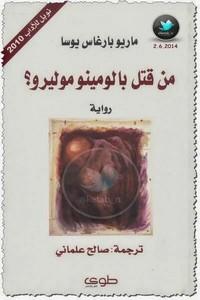 تحميل وقراءة رواية من قتل موليرو pdf مجاناً تأليف ماريو باراغاس يوسا | مكتبة تحميل كتب pdf