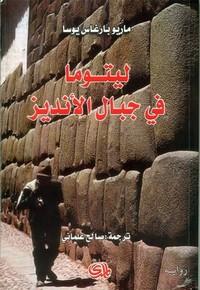 تحميل وقراءة رواية ليتوما في جبال الأنديز pdf مجاناً تأليف ماريو باراغاس يوسا | مكتبة تحميل كتب pdf