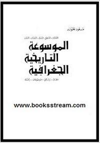 الموسوعة التاريخية الجغرافية - الجزء الثالث - مسعود الخوند