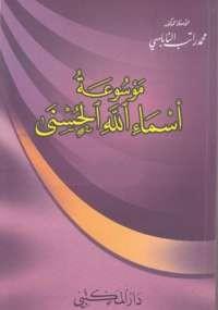 موسوعة أسماء الله الحسنى - محمد راتب النابلسى