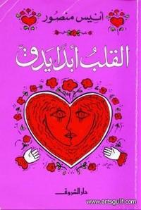القلب أبداً يدق - أنيس منصور
