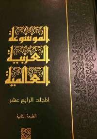 الموسوعة العربية العالمية - المجلد الرابع عشر - مجموعة مؤلفين