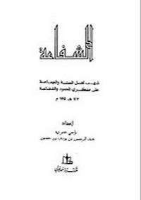 الشفاعة..شهب أهل السنة والجماعة على منكرى المحمود والشفاعة - عبدالرحمن بن يوسف بن حسين