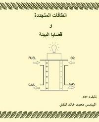كتاب الطاقات المتجددة وقضايا البيئة - الجزء الثالث - القسم الثاني - م . محمد خالد المفتي