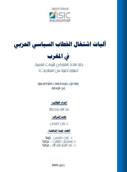 آليات اشتغال الخطاب السياسي الحزبي في المغرب - عبد الإله بوحمالة