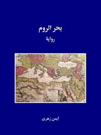 بحر الروم - د. أيمن زهري