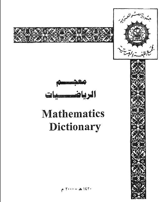 معجم الرياضيات - مجمع اللغة العربية المصرى