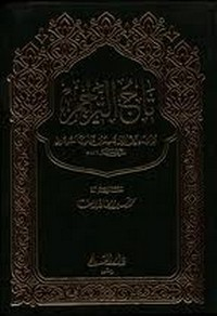 كتاب تاج التراجم - محيي الدين بن عربي