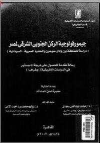 جيمورفولوجية الركن الجنوبى الشرقى لمصر - سميرة حسن أحمد آدم