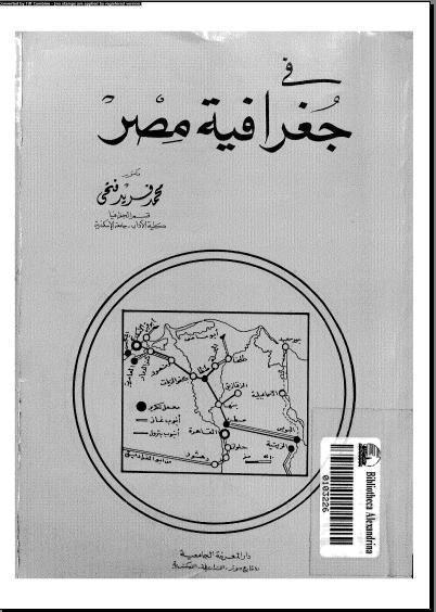فى جغرافية مصر - د. محمد فريد فتحى