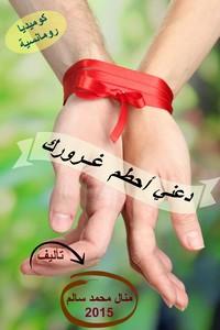 دعني أحطم غرورك - منال محمد سالم