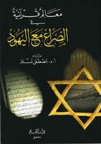 معالم قرآنية فى الصراع مع اليهود - مصطفى مسلم
